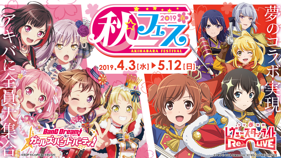 秋フェス2019春 キャンペーン