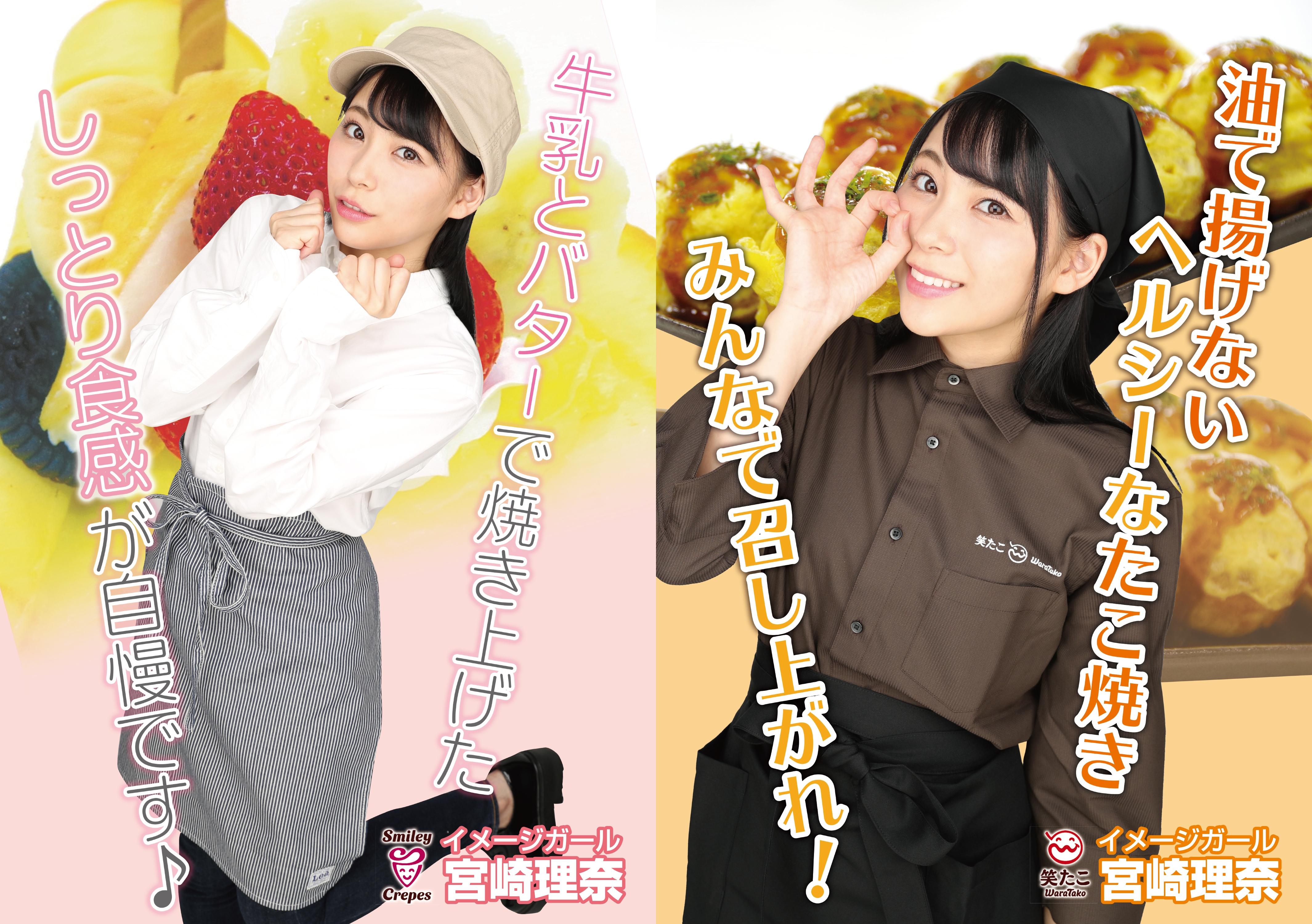 初代『笑たこ』『Smiley Crepes』イメージモデル・宮崎理奈/RINA MIYAZAKI