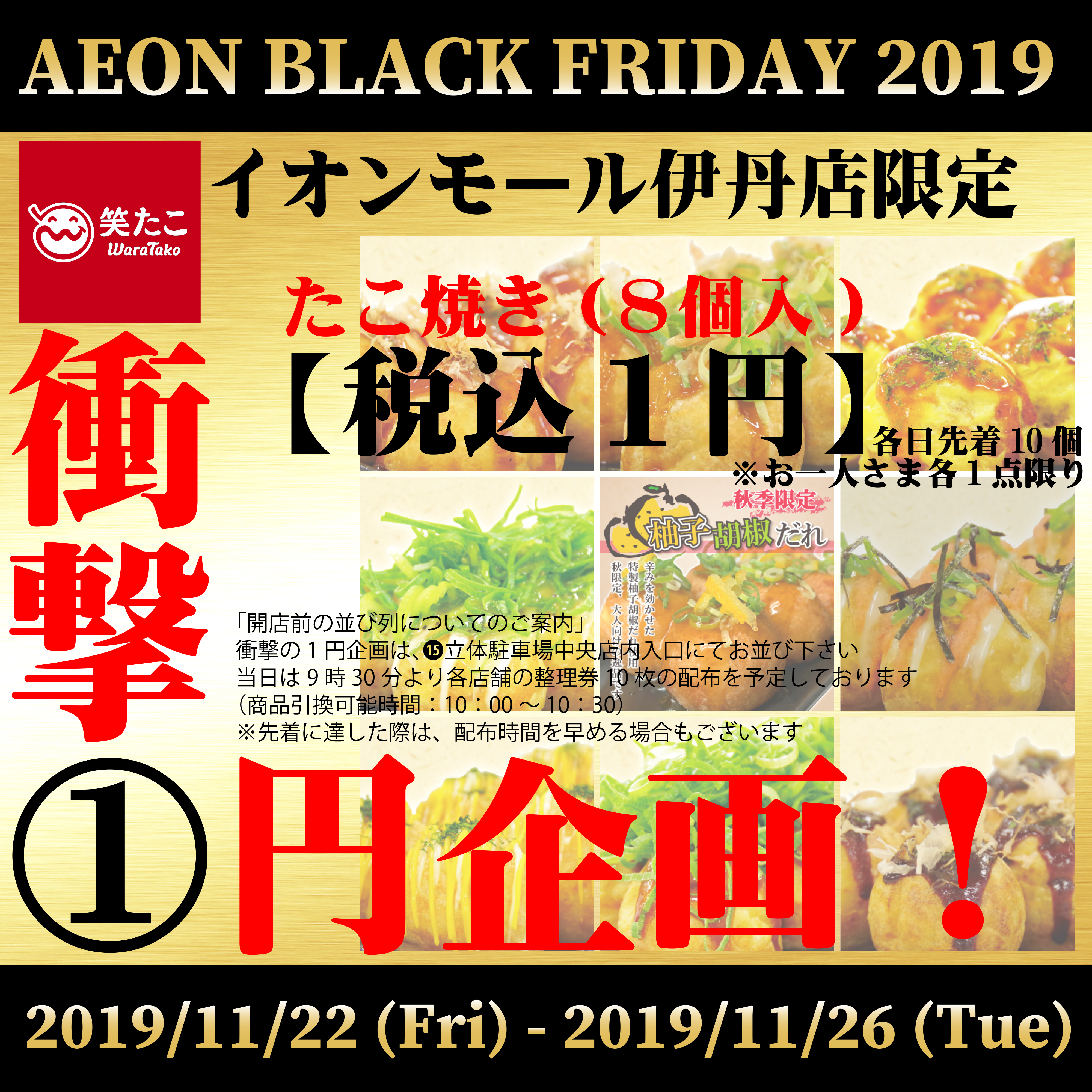 【イオンモール伊丹限定】衝撃1円企画!