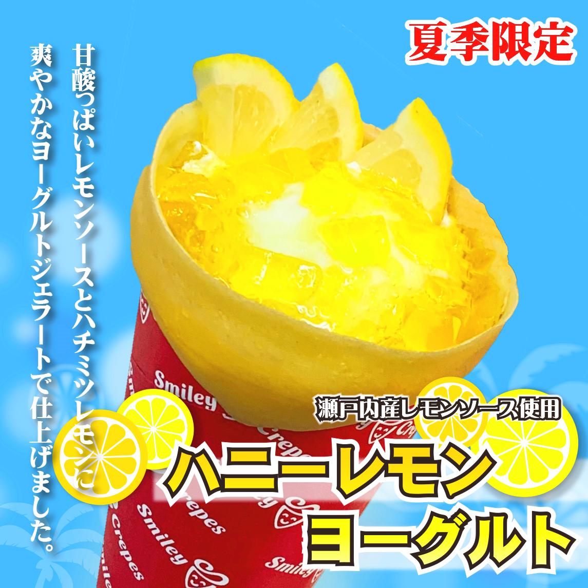 スマイリークレープ「ハニーレモンヨーグルト」