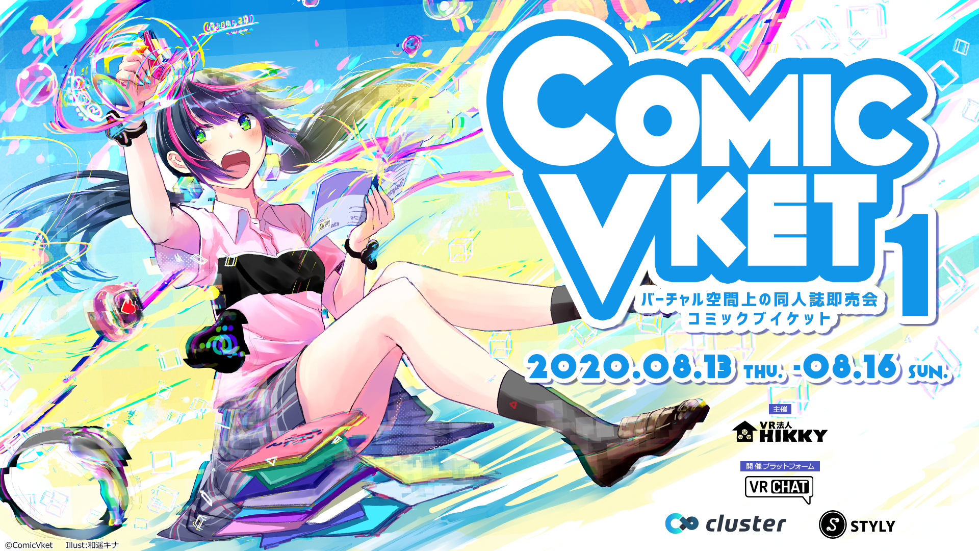 ComicVket1.Virtual-akihabara_sub3